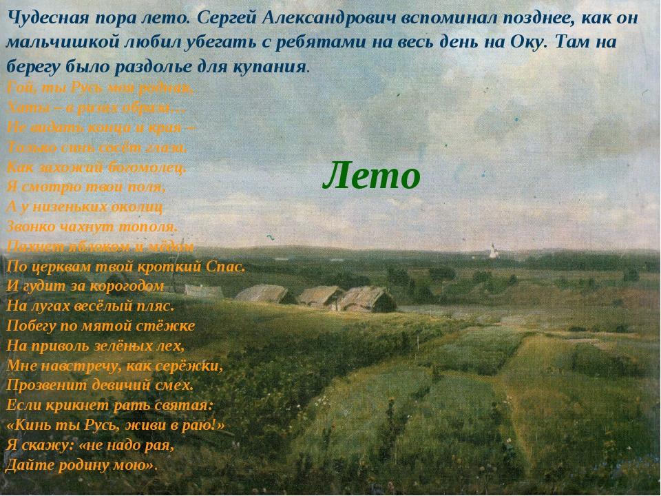 Чудесная пора лето. Сергей Александрович вспоминал позднее, как он мальчишкой...