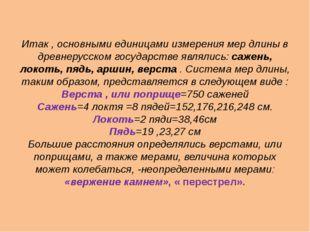 Итак , основными единицами измерения мер длины в древнерусском государстве яв