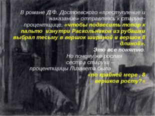 В романе Д.Ф. Достоевского «преступление и наказание» отправляясь к старухе-