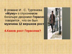 В романе И . С. Тургенева «Муму» о глухонемом богатыре дворнике Герасиме гово