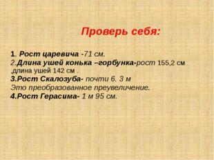 Проверь себя: 1. Рост царевича -71 см. 2.Длина ушей конька –горбунка-рост 15