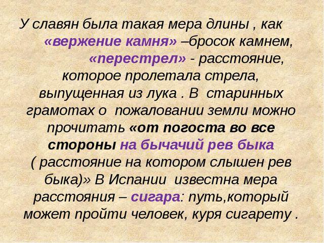 У славян была такая мера длины , как «вержение камня» –бросок камнем, «перест...