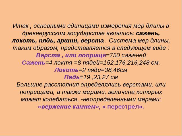 Итак , основными единицами измерения мер длины в древнерусском государстве яв...