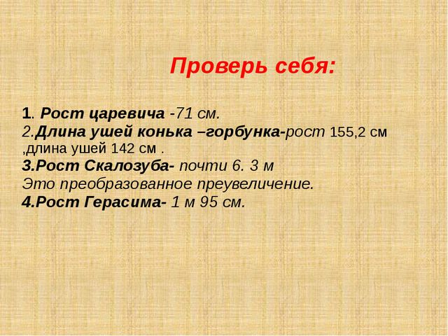 Проверь себя: 1. Рост царевича -71 см. 2.Длина ушей конька –горбунка-рост 15...