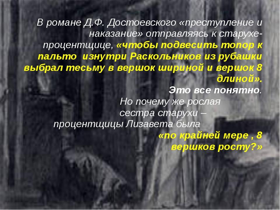 В романе Д.Ф. Достоевского «преступление и наказание» отправляясь к старухе-...