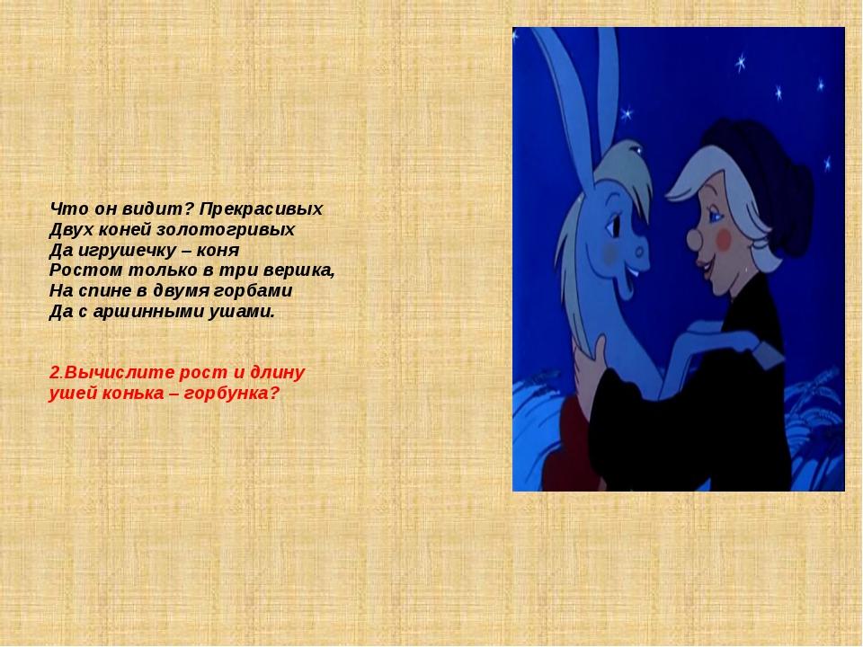 Что он видит? Прекрасивых Двух коней золотогривых Да игрушечку – коня Ростом...
