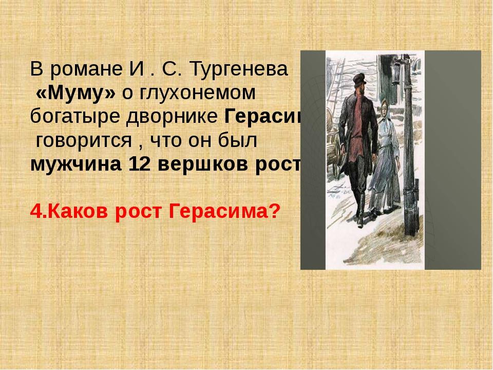 В романе И . С. Тургенева «Муму» о глухонемом богатыре дворнике Герасиме гово...