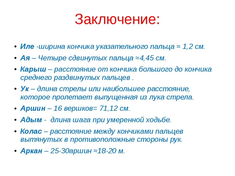 Заключение: Иле -ширина кончика указательного пальца ≈ 1,2 см. Ая – Четыре сд...
