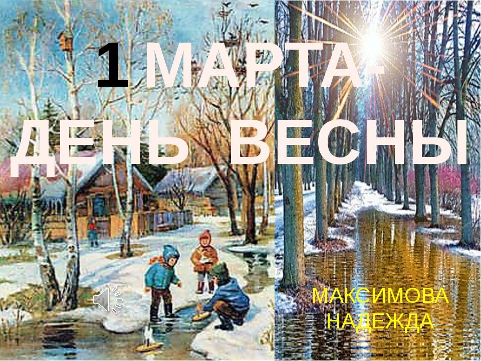 МАРТА- ДЕНЬ ВЕСНЫ МАКСИМОВА НАДЕЖДА