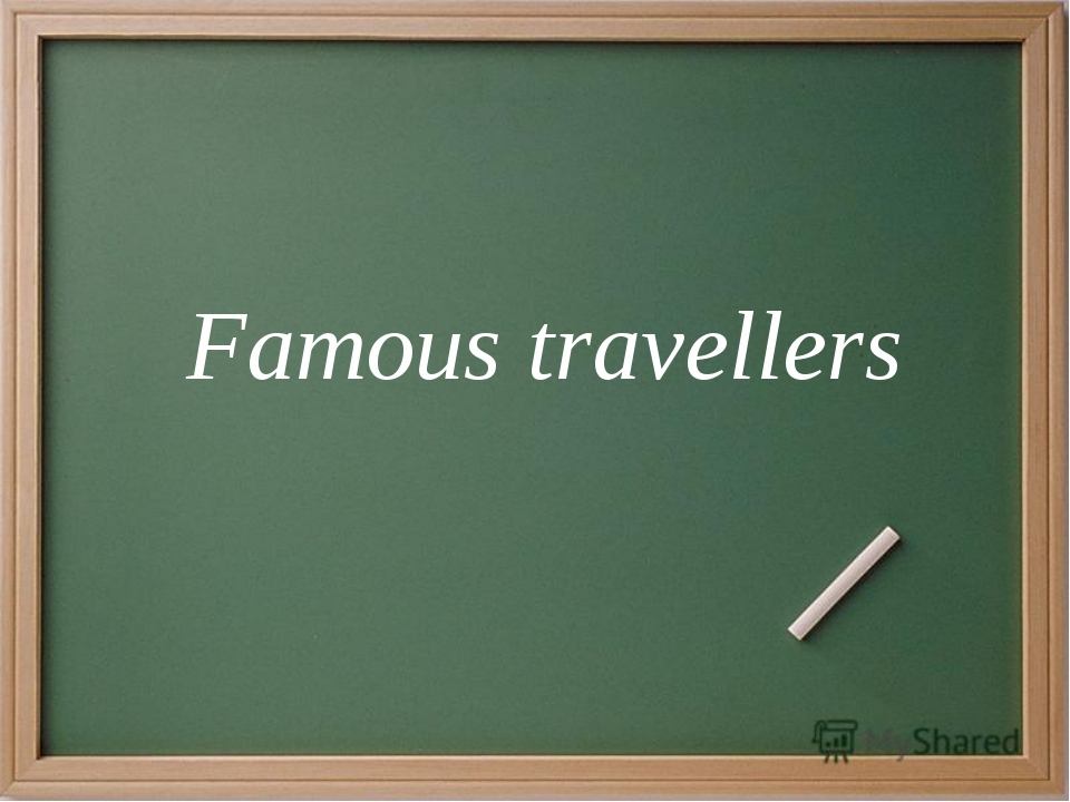 Famous travellers