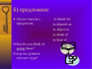 Б) предложное После глагола с предлогом. When do you think of going there? Ко