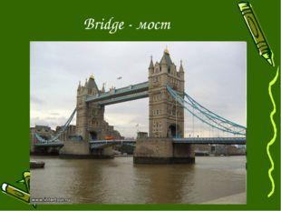 Bridge - мост