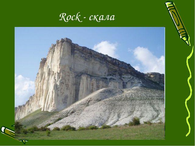Rock - скала