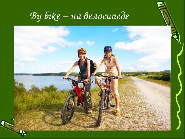 By bike – на велосипеде