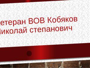 Ветеран ВОВ Кобяков Николай степанович