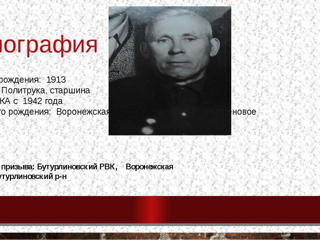 Биография Год рождения: 1913 зам. Политрука, старшина в РККА с 1942 года ме...