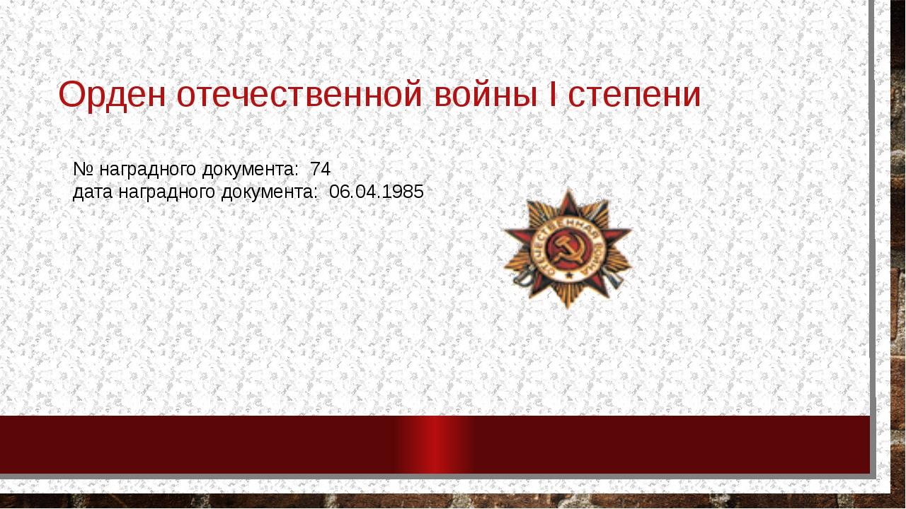Орден отечественной войны І степени № наградного документа: 74 дата наградно...