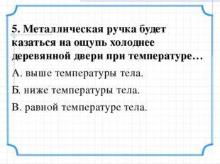 5. Металлическая ручка будет казаться на ощупь холоднее деревянной двери при