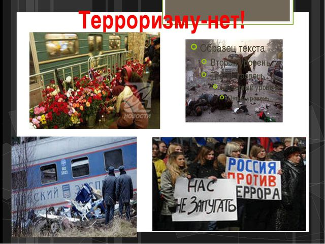 Терроризму-нет!