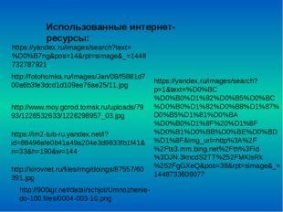 http://fotohomka.ru/images/Jan/08/f5881d700a6b3fe3dcd1d109ee76ae25/11.jpg htt
