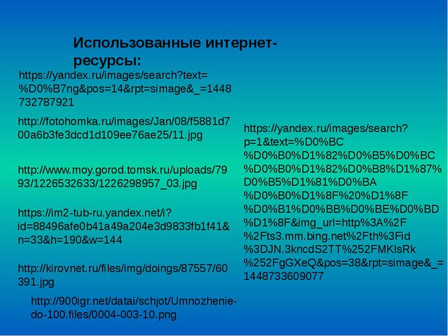 http://fotohomka.ru/images/Jan/08/f5881d700a6b3fe3dcd1d109ee76ae25/11.jpg htt...