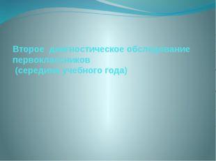 Второе диагностическое обследование первоклассников (середина учебного года)