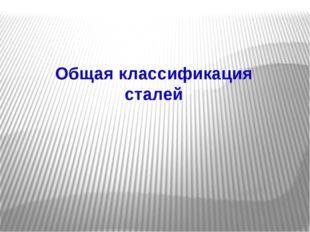 Общая классификация сталей