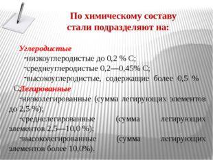 Легированные низколегированные (сумма легирующих элементов до 2,5 %); среднел