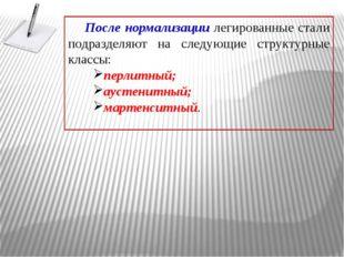 После нормализации легированные стали подразделяют на следующие структурные к