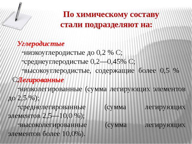 Легированные низколегированные (сумма легирующих элементов до 2,5 %); среднел...