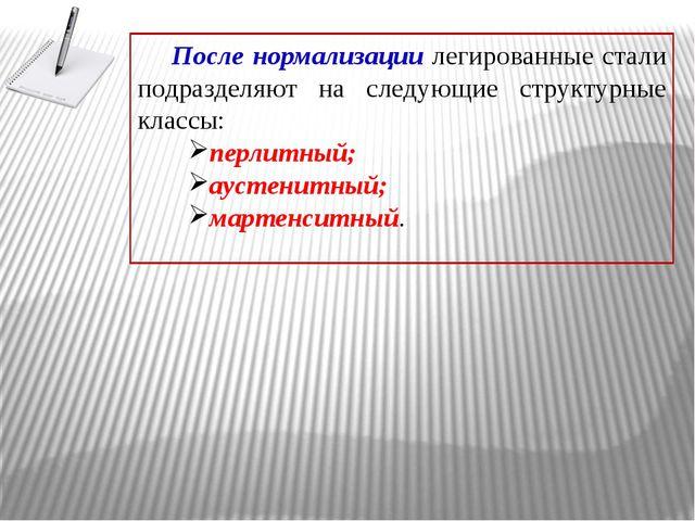 После нормализации легированные стали подразделяют на следующие структурные к...