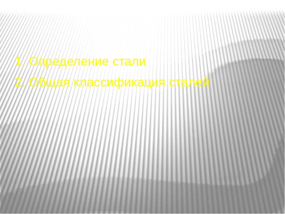 1. Определение стали 2. Общая классификация сталей