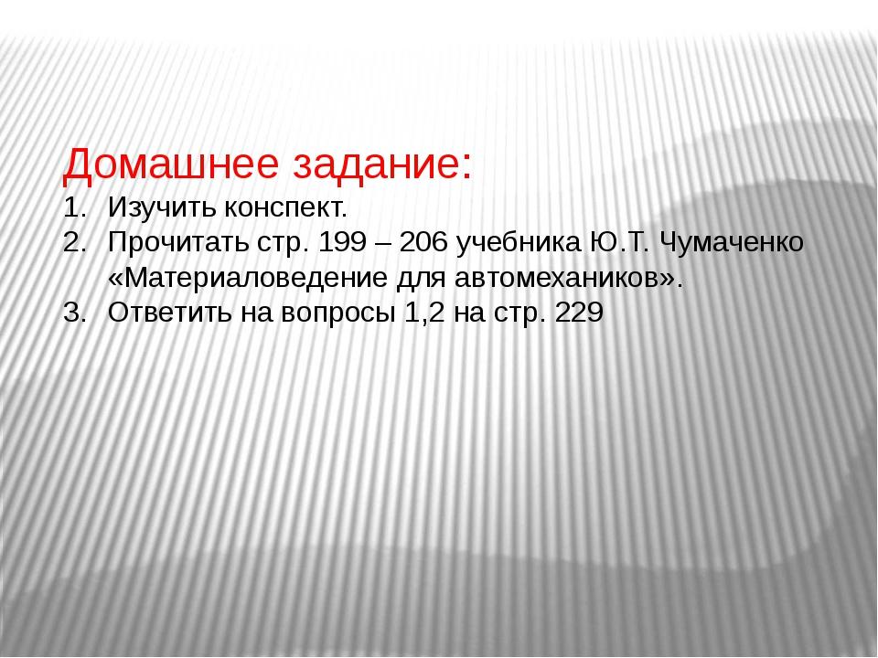 Домашнее задание: Изучить конспект. Прочитать стр. 199 – 206 учебника Ю.Т. Чу...