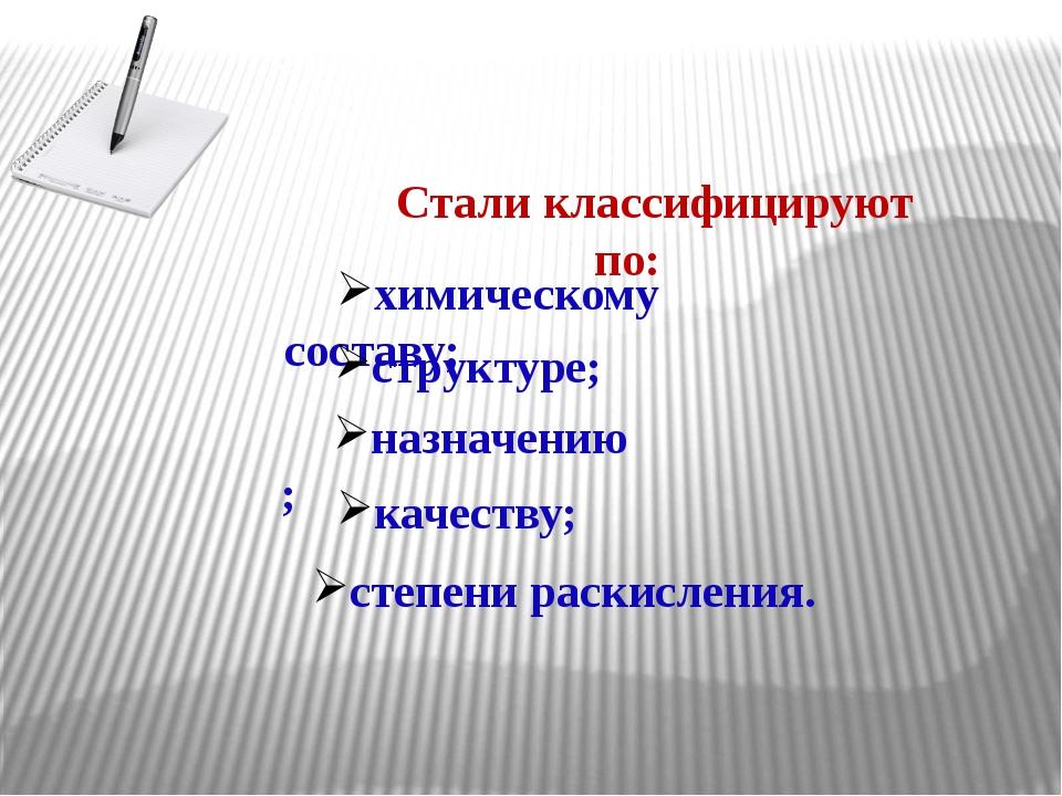 степени раскисления. Стали классифицируют по: химическому составу; структуре;...