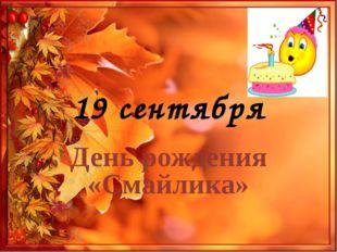 19 сентября День рождения «Смайлика» Б.Т.В.