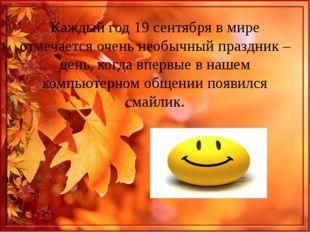 Каждый год 19 сентября в мире отмечается очень необычный праздник – день, ког