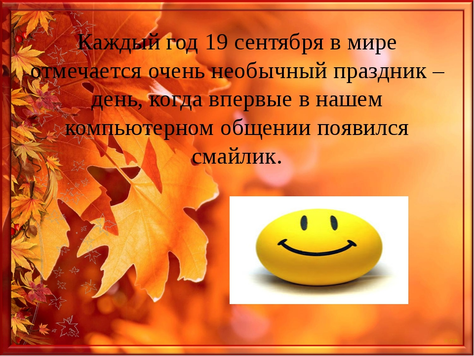 Каждый год 19 сентября в мире отмечается очень необычный праздник – день, ког...