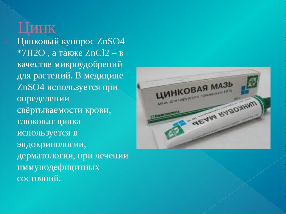 Цинк Цинковый купорос ZnSO4 *7Н2О , а также ZnCl2 – в качестве микроудобрений...