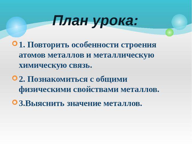 1. Повторить особенности строения атомов металлов и металлическую химическую...