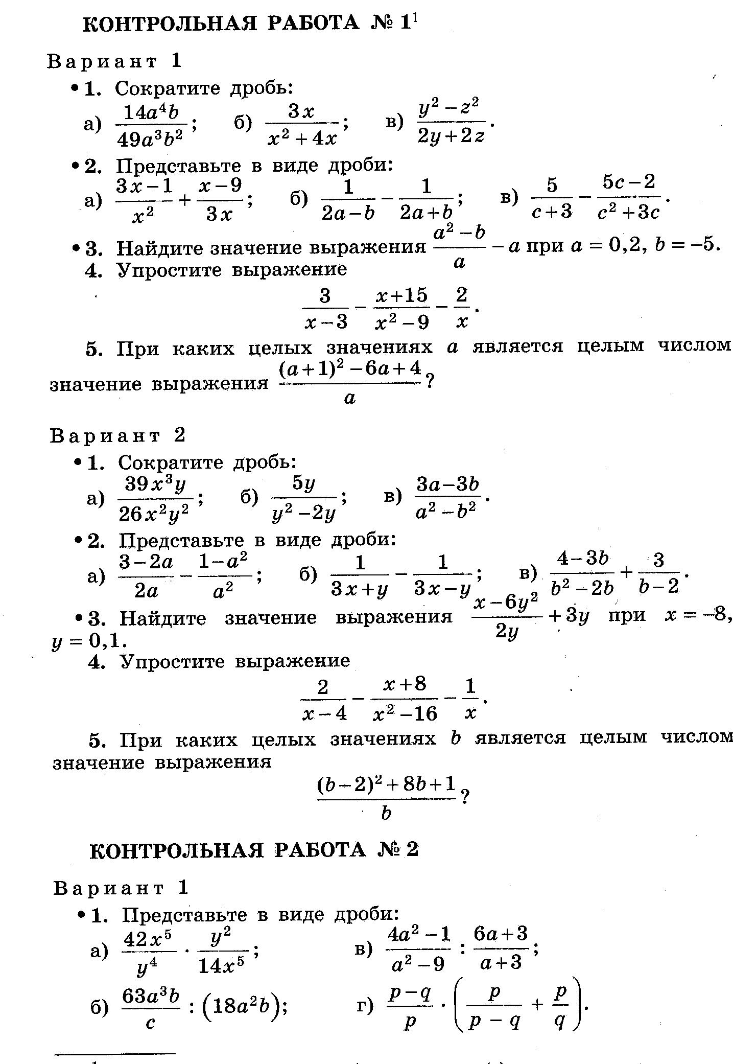 Контрольная работа по алгебре 9 класс за 1 полугодие уч макарычев