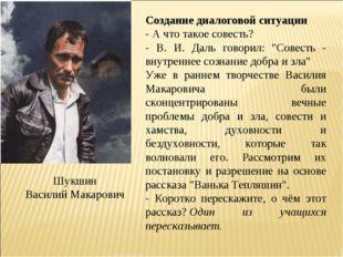Шукшин Василий Макарович Создание диалоговой ситуации - А что такое совесть?