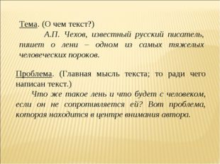 Тема. (О чем текст?) А.П. Чехов, известный русский писатель, пишет о лени – о