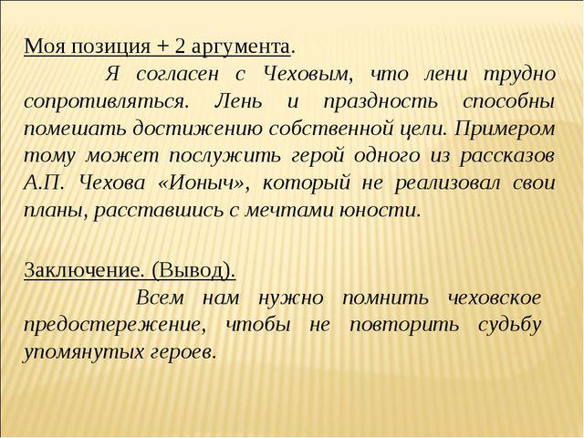Моя позиция + 2 аргумента. Я согласен с Чеховым, что лени трудно сопротивлять...