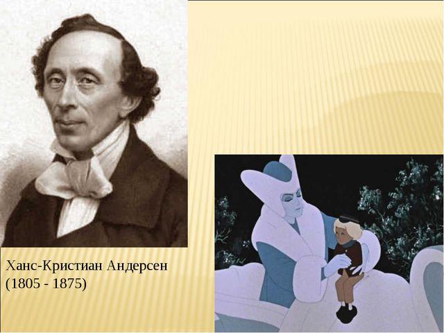 Ханс-Кристиан Андерсен (1805 - 1875)