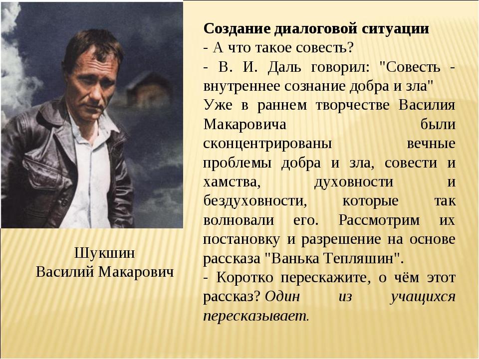 Шукшин Василий Макарович Создание диалоговой ситуации - А что такое совесть?...