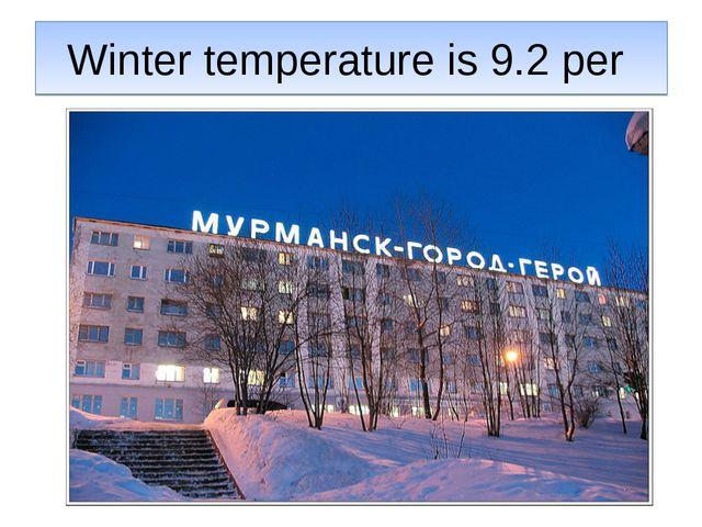Winter temperature is 9.2 per