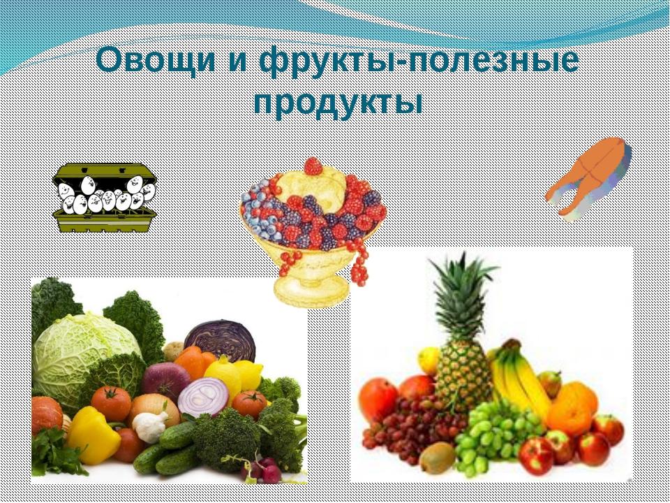 Овощи и фрукты-полезные продукты