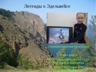 Легенды о Эдельвейсе Серебренникова Кристина 4 «Б» класс МОУ Усть-Ордынская С
