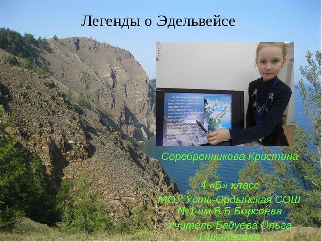 Легенды о Эдельвейсе Серебренникова Кристина 4 «Б» класс МОУ Усть-Ордынская С...