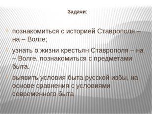Задачи: познакомиться с историей Ставрополя – на – Волге; узнать о жизни крес